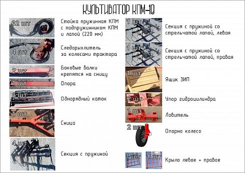 """Культиватор """"КПМ"""" 4-6-8-10-12; Рабочие положение КПМ 8/10"""