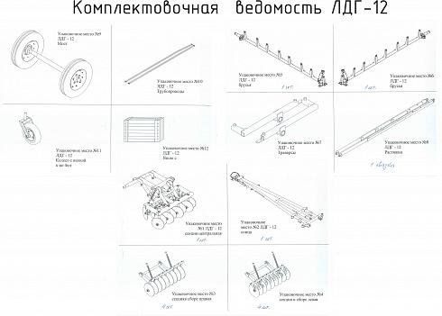 """Лущильник дисковый гидрофицированный ЛДГ """"Скопа"""""""